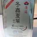 Concord Vita- Cordy